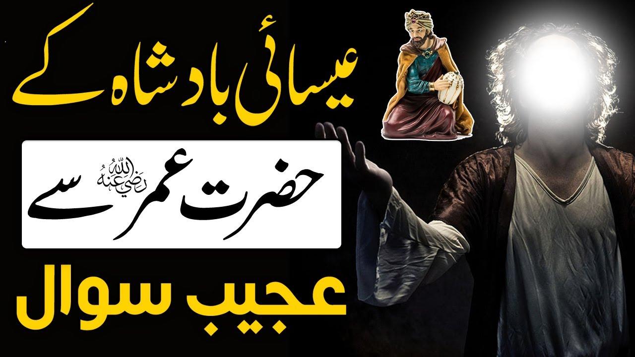 Esai Badsha K Hazrat Umar RA sy Ajeeb Sawal - Islamic Story 2020 - Islam Call