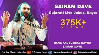 Gujarati Live Jokes,Dayaro | Sairam Dave | Rang Kasumbal Dayaro Part 5