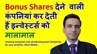 Bonus Share companies make investors millionaires | Future multibaggers | Blue Chip stocks