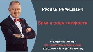 Руслан Нарушевич - Брак и зона комфорта(, 2016-05-19T16:31:55.000Z)