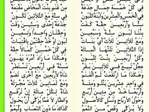 "Recitation of ""al-Murshid al-Mu'in"" of Ibn 'Ashir part 2 - متن ابن عاشر"
