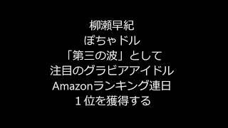 柳瀬早紀 篠崎愛、水樹たまに続くぽちゃドル「第三の波」として注目の柳...
