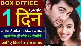 Pal Pal Dil Ke Paas Box Office Collection Karan Deol Sunny Deol 1st Day Collection