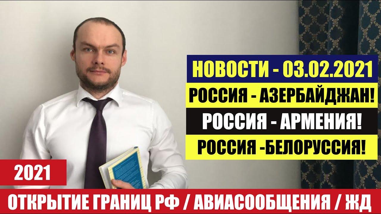 Новости россии по открытию границ сколько лететь из спб в дубай