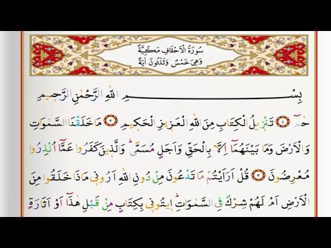 Surah Al Ahqaf - Saad Al Ghamdi surah ahqaf with Tajweed