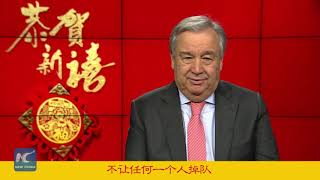 UN chief extends Chinese Lunar New Year wishes