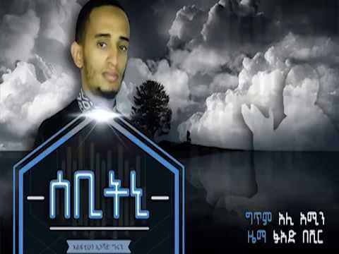 ???? ???? Sebitni, Neshida Ali Amin  Al fatihoon Amharic Nesheed1