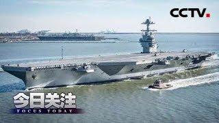 《今日关注》 20190529 航母变蒸汽弹射 特朗普欲对美海军动大手术?| CCTV中文国际
