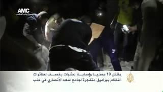 قصف جامع سعد الأنصاري في حلب