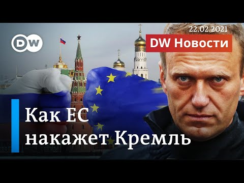 Силовики Путина в санкционном списке: почему ЕС не тронул олигархов. DW Новости (22.02.2021)
