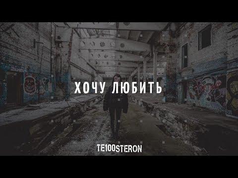 ТЕ100СТЕРОН - Хочу любить (ПРЕМЬЕРА КЛИПА)