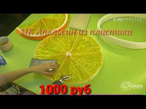 Обзор МК Апельсин из пластика