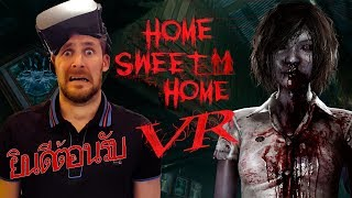 Home sweet home vr horror game : walkthrough part 1