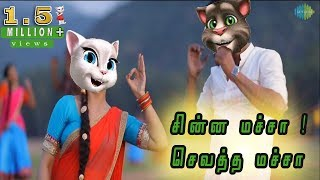 Chinna Machan | Charlie Chaplin 2 |Tom version