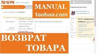 📖 Как Заказывать с ТаоБао #11 Как Сделать Возврат Заказа Таобао, Как Вернуть Товар Продавцу Таобао(, 2016-07-20T10:30:00.000Z)
