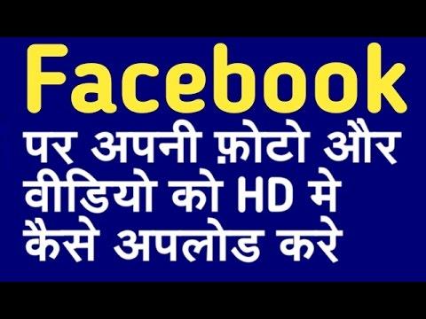 Facebook पर अपनी फ़ोटो और वीडियो को HD मे कैसे अपलोड करे how to upload  photo video HD in Facebook