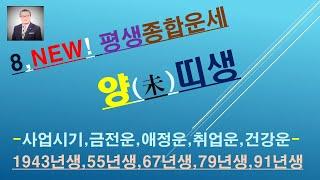 양띠,NEW,종합운세,좋은띠,나쁜띠,성공시기,애정운, 010/4258/8864.
