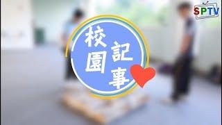 Publication Date: 2019-10-28 | Video Title: 校園記事-10月