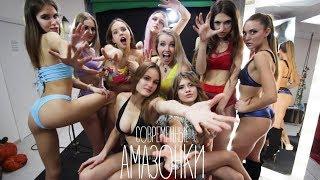 СОВРЕМЕННЫЕ АМАЗОНКИ #1 девушки модели, кастинг моделей, мистика, испытания, красотки в купальниках