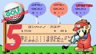 Let's Play Family Computer Golf: Japan Course Part 5 (Finale)
