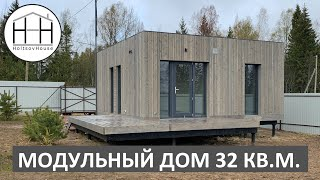 РАСТУЩИЙ модульный дом 32 кв.м. от HOLTSOVHOUSE.