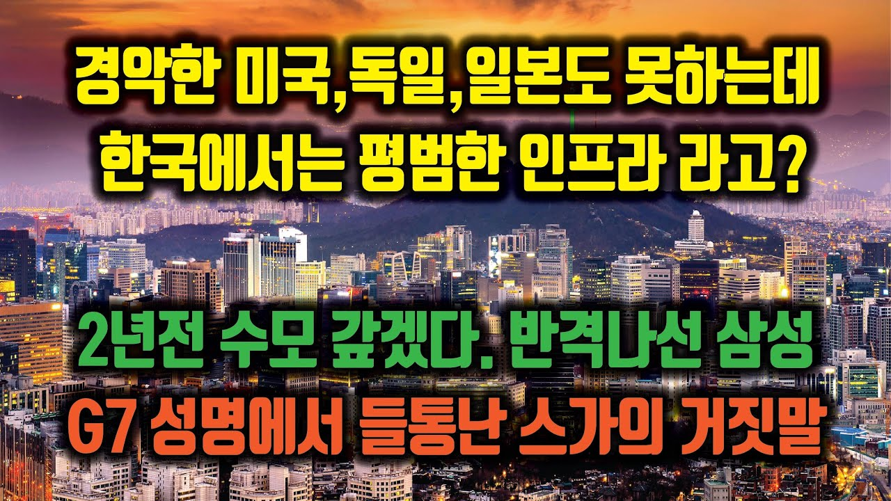 미국,독일,일본도 못하는 기술력이 한국에서는 평범한 기술? 2년전 수모  갚겠다. 반격나선 삼성