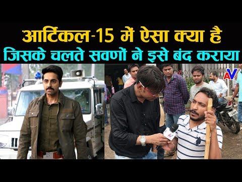 Article 15 फिल्म में ऐसा क्या है, जिसके चलते Patna में सवर्णों ने इसे बंद कराया
