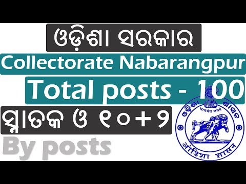 Job in Collectorate NABARANGPUR || Total posts 100