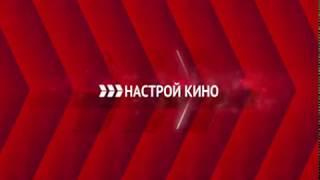 """Выход с профилактики канала """"Наше Новое Кино"""" (Россия, 18.10.2017)"""