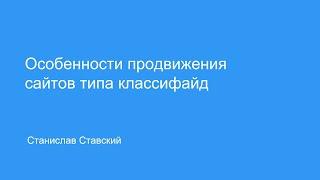 Продвижение сайтов типа classified в поисковых системах, С. Ставский