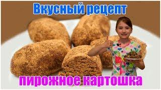 Вкусный рецепт пирожное картошка