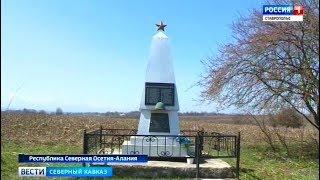 Бессмертное достояние. В Северной Осетии вспоминают героев войны