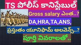 Ts police constable salary 2019