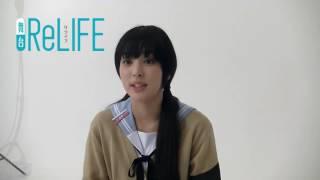 舞台「ReLIFE」日代千鶴役:荒井萌さんのコメント動画です! 舞台版公式...