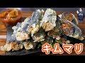 サクッサク!!春雨の海苔巻き天ぷら キムマリの作り方/韓国料理【kattyanneru】
