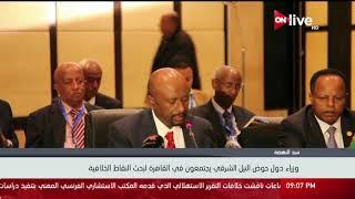 سد النهضة .. وزراء دول حوض النيل الشرقي يجتمعون في القاهرة لبحث النقاط الخلافية