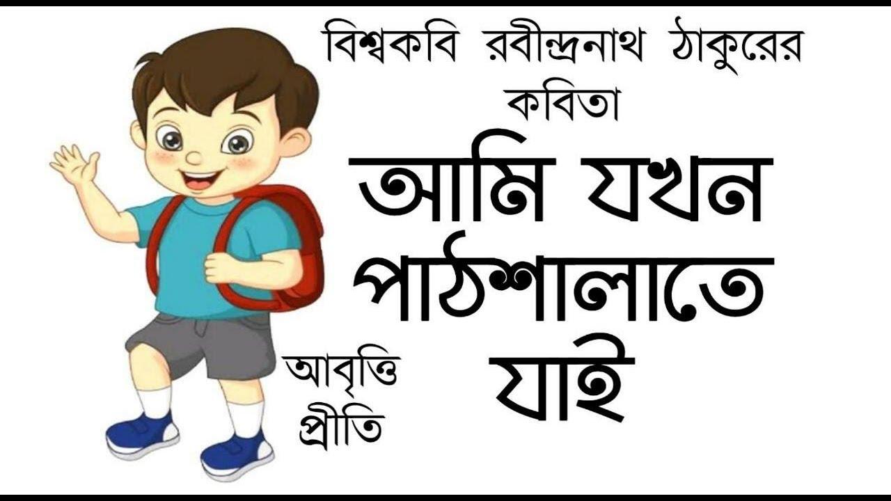 Bangla kobita | বিচিত্র সাধ | Bichitra Sath | রবীন্দ্রনাথ ঠাকুর | Rabindranath Tagore | Priti Pandit