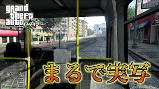 【GTA5】本職バス運転手がゲームのバスを完璧に運転しててワロタ