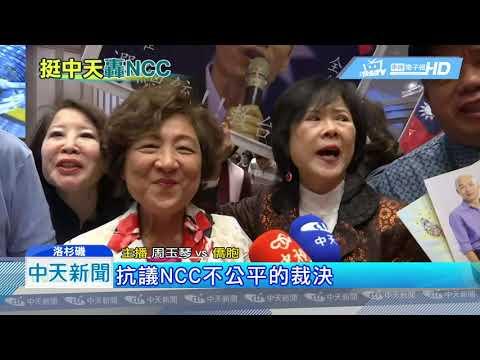 20190415中天新聞 NCC裁罰中天 海外僑胞齊聲力挺「支持中天」