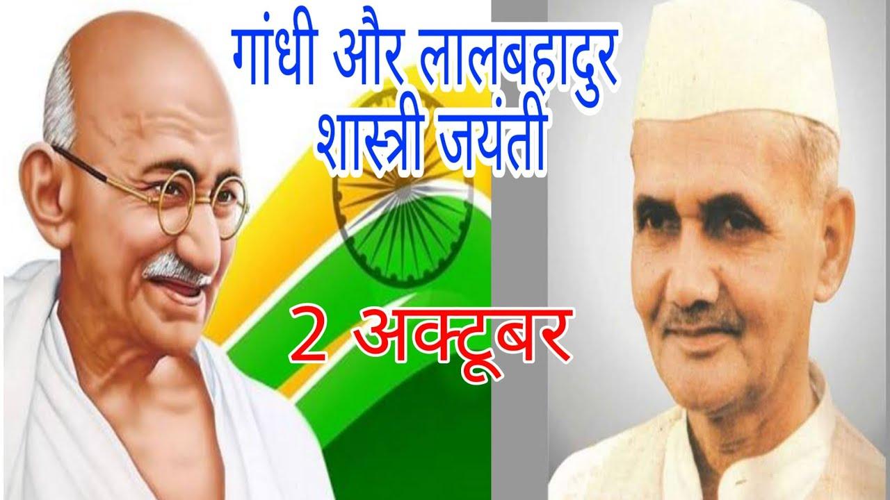 2 अक्टूबर गांधी और लाल बहादुर शास्त्री जयंती   Best Mahatma Gandhi speech  in English  2 October? - YouTube