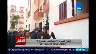 إسكان القاهرة : 15% نسبة تنفيذ الأسمرات 3 واكتمال المرافق في يوليو 2017