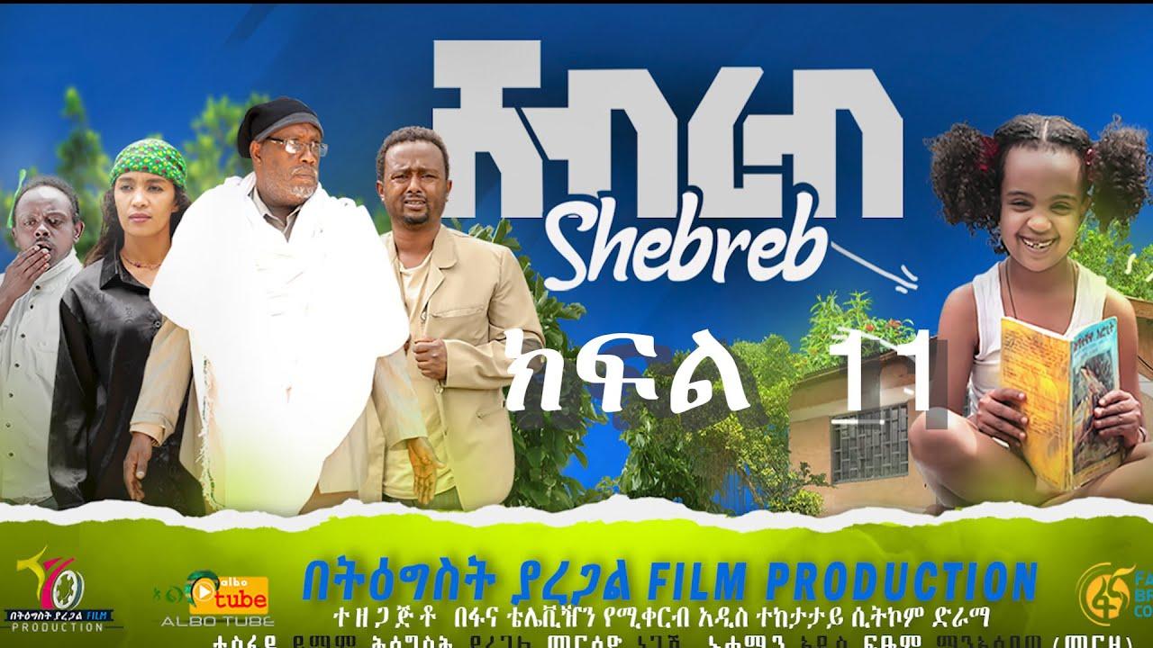 Ethiopia:ሸብረብ ክፍል 11 - Shebreb part 11