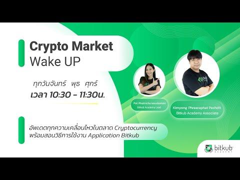 Crypto Market Wake up   ประจำวันจันทร์ที่ 26 เมษายน 2564