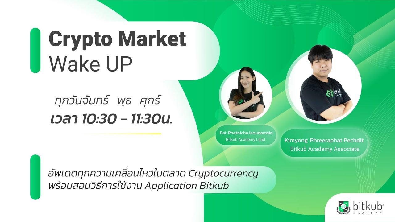 Photo of Crypto Market Wake up | ประจำวันจันทร์ที่ 26 เมษายน 2564 [เยี่ยมมาก
