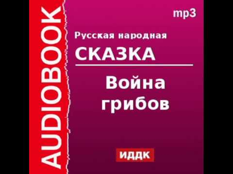 2000397 Аудиокнига. Русская народная сказка. «Война грибов»