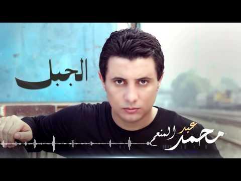 Mohamed Abdel Mon'em - Al Gabal (Lyrics Video) | محمد عبد المنعم - الجبل