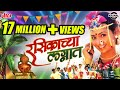 Download Rasikechya Lagnat | Non Stop Rasikechya Lagnat | Marathi Lagnageete - Jagdish Patil MP3 song and Music Video