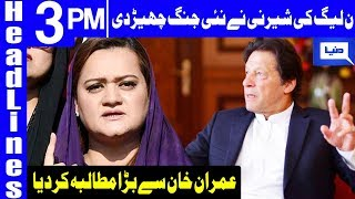 Maryam Aurangzeb Bashing On Imran Khan | Headlines 3 PM | 11 February 2019 | Dunya News