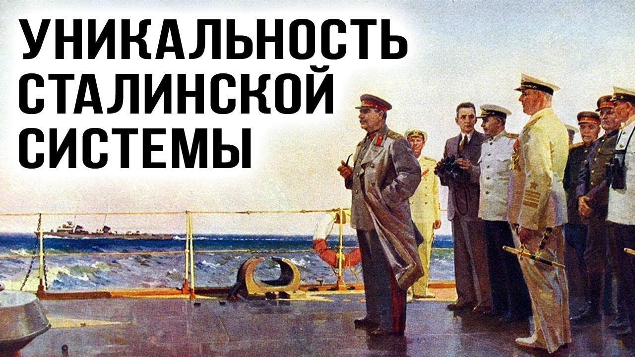 Евгений Спицын. Уникальность сталинской системы