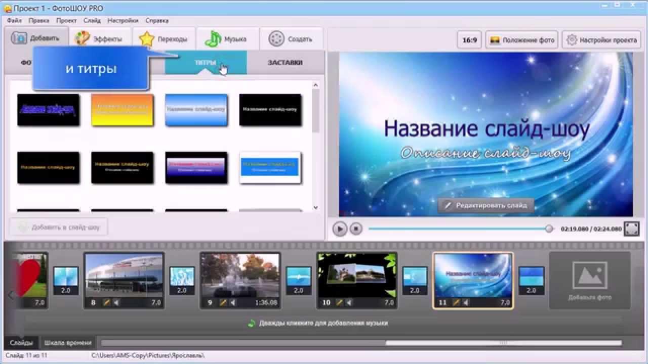 Програмку для сотворения титров на российском языке